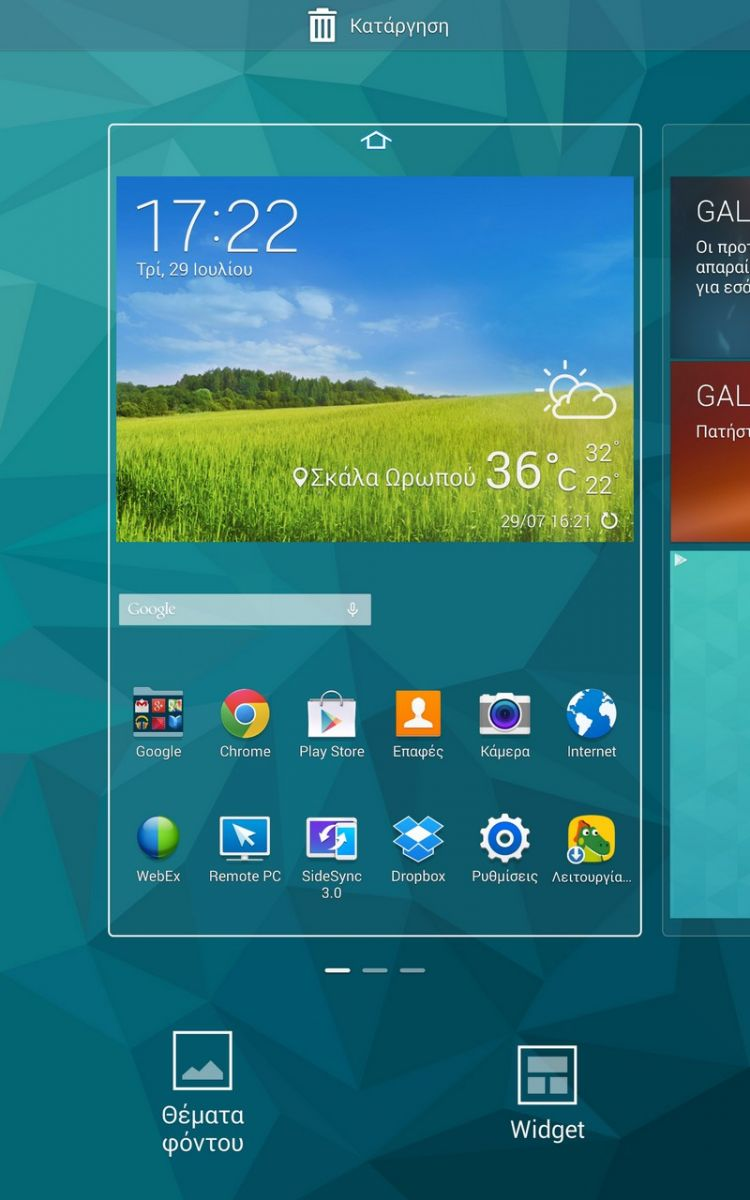 Galaxy Tab S - Android