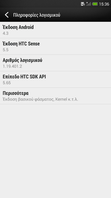 HTC One Max - Android